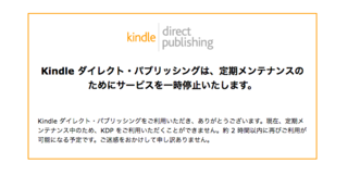 KDPメンテナンス.png
